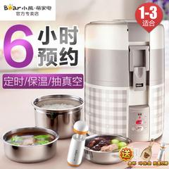 小熊三层电热饭盒抽真空可插电蒸煮加热保温饭盒蒸饭器热饭器预约
