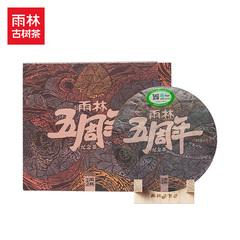 雨林古茶坊 五周年纪念熟饼 古树普洱茶熟茶饼100g