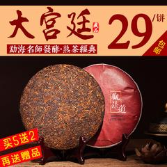 普洱茶熟茶饼茶特级宫廷金芽饼357g云南勐海七子饼茶陈香