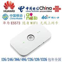 华为E5573 移动电信无线上网卡 设备路由器随身WIFI全国通用包邮