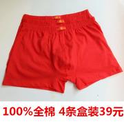 4条盒装男士纯棉平角内裤100全棉裤衩本命年大红色宽松四角底裤