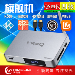 海美迪 Q5四代芒果嗨Q超清4K蓝光3D高清网络电视机顶盒硬盘播放器