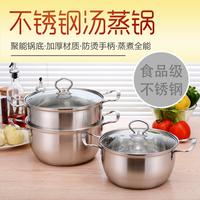 304不锈钢汤锅 单层汤锅加厚复底蒸锅  蒸汤锅煲汤锅具电磁炉通用