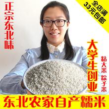 糯米新鲜饱满,煮粥很不错,大米还没吃__2018年新米 东北粘大米 糯米 农家自产 江米 粘大米 自家种植250g