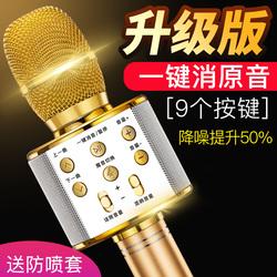 十盏灯 全民K歌神器手机麦克风无线蓝牙家用唱歌儿童话筒音响一体电脑台式电容麦全能麦全名安卓苹果通用