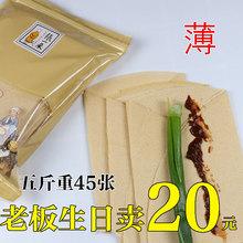 山东煎饼杂粮5斤2包特产小麦玉米软农家大煎饼正宗无糖卷炸串