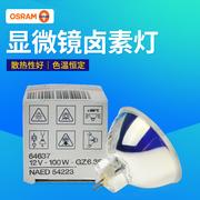 欧司朗灯杯HLX 64627 64637 12V100W卤素灯冷光源显微镜仪器灯泡
