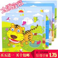 9片木质拼图拼板宝宝幼儿童积木制益智力早教玩具1-2-3-4岁礼物