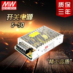 明纬足功率50W开关电源 LRS MS S-50-24V 2.1A 5V10A 12V4.2A 15V