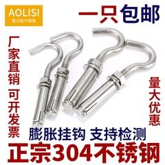 304不锈钢膨胀螺丝挂钩 井盖窨井网拉爆带钩吊钩M6M8M10M12