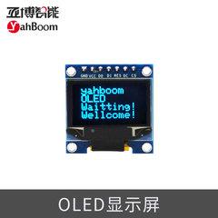 亚博智能 0.96寸OLED液晶显示屏 蓝黄双色 串口Arduino模块