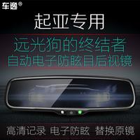 起亚K3 K4 K5 K2 KX3 KX5 智跑专用电子防眩目后视镜行车记录仪