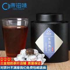 茶滋味-茉莉花迷你普洱小沱茶茉莉花茶普洱茶熟茶叶500克罐