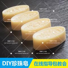 珍珠粉乳皂 母乳皂diy材料补充包冷制洁面手工皂700g套餐