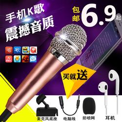 唱吧手机麦克风 迷你全民K歌小话筒台式电脑专用电容麦唱歌