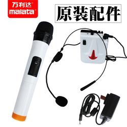 万利达配件广场舞音响无线话筒Y5Y6L8L12J812J15尊龙棋牌app 耳麦充电器