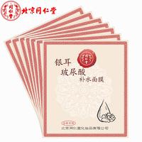 北京同仁堂银耳玻尿酸补水面膜 双重锁水保湿男女通用