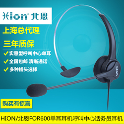 Hion北恩 FOR600 呼叫中心 话务员 客服 电话 耳机耳麦