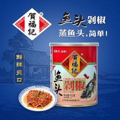 贺福记罐装蒸鱼头剁椒湖南特产自制蒜蓉剁辣椒酱调味料900g罐