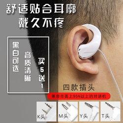 对讲讲机耳机高档耳挂式对讲电话机耳机线单孔T头耳麦K头小米通用
