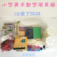 小学美术教学用具箱 16类329件教学仪器用品验收达标产品纸箱包装