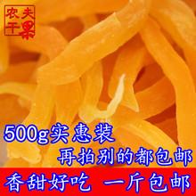 地瓜条500g红薯条地瓜干地瓜片福建连城红薯干劲道好吃零食