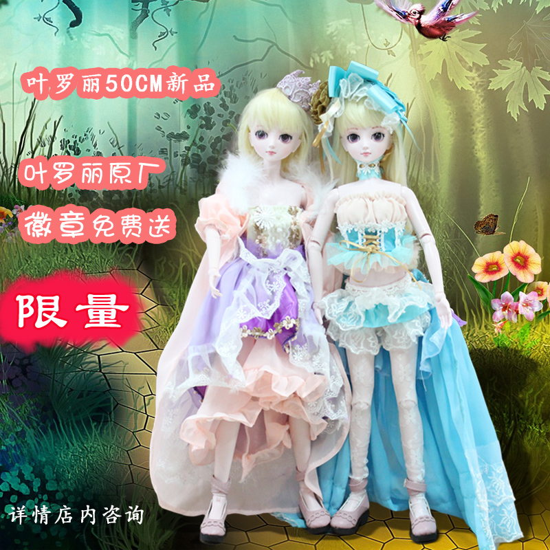 叶罗丽娃娃正品公主玩具仙子50厘米紫莓茵茵蓝星宝石流行天后包邮图片