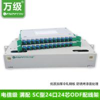 万级加厚电信级24口ODF光纤配线架24芯ODF单元箱ODF架满配ODF盘SC