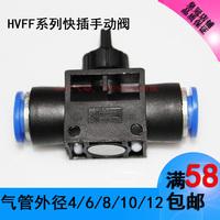 气动快速插接头 HVFF手阀 手动开关阀 插4/6/8/10/12MM气管接头