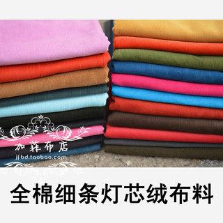 细灯芯绒布_纯棉灯芯绒条绒布料推荐|纯棉灯芯绒条绒布料官网|纯棉灯芯绒