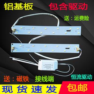 集成吊顶浴霸照明配件led灯条贴片改造灯板节能灯管灯片12w 16w瓦