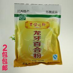 2包江西万载特产 纯正特级龙景井龙牙百合粉 百合片干粉450g