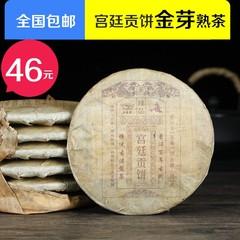 宫廷贡饼普洱茶熟茶七子饼 云南勐海老树乔木古树茶发酵 357g