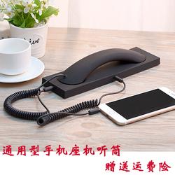 苹果7三星iphone6S座机电话筒 通用型手机听筒外接耳机座机