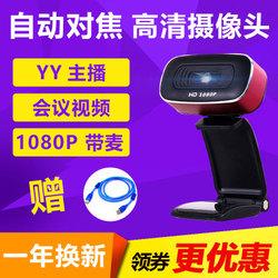 奧尼A8S高清1080P台式電腦攝像頭自動對焦主播美顔視頻帶麥克風