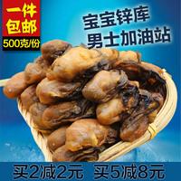 厦门淡晒牡蛎干500g包邮 野生海蛎干 生蚝干 蚝豉肉海鲜干货
