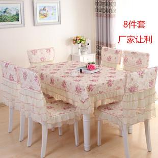 田园餐桌布椅垫餐椅套套装蕾丝台布椅子坐垫桌布板凳套子椅子垫