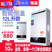 燃气热水器12升恒温强排式液化天然气煤气10L8L家用电热水器