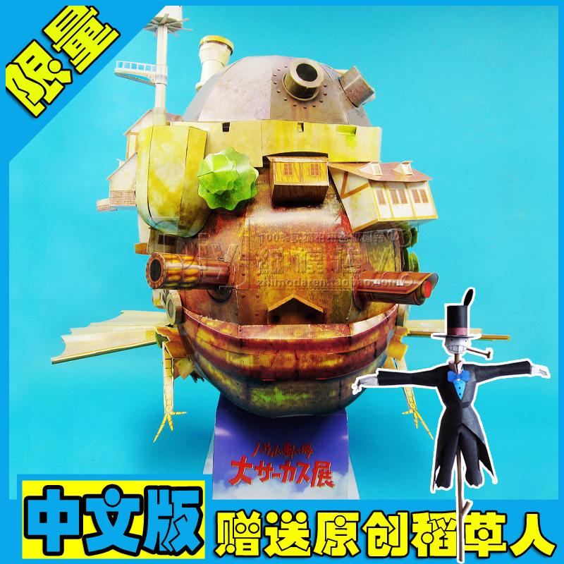 宫崎骏飞行版中文哈尔的移动城堡3D纸橱柜拼设计图纸自建模型图片