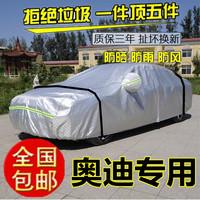 新款奥迪A6L A4L车衣A8 A3A1Q5Q3Q7加厚汽车罩防雨防晒隔热防尘土