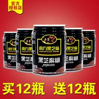 黑芝麻糊植物蛋白饮品 236ml*24罐直饮罐装黑芝麻糊