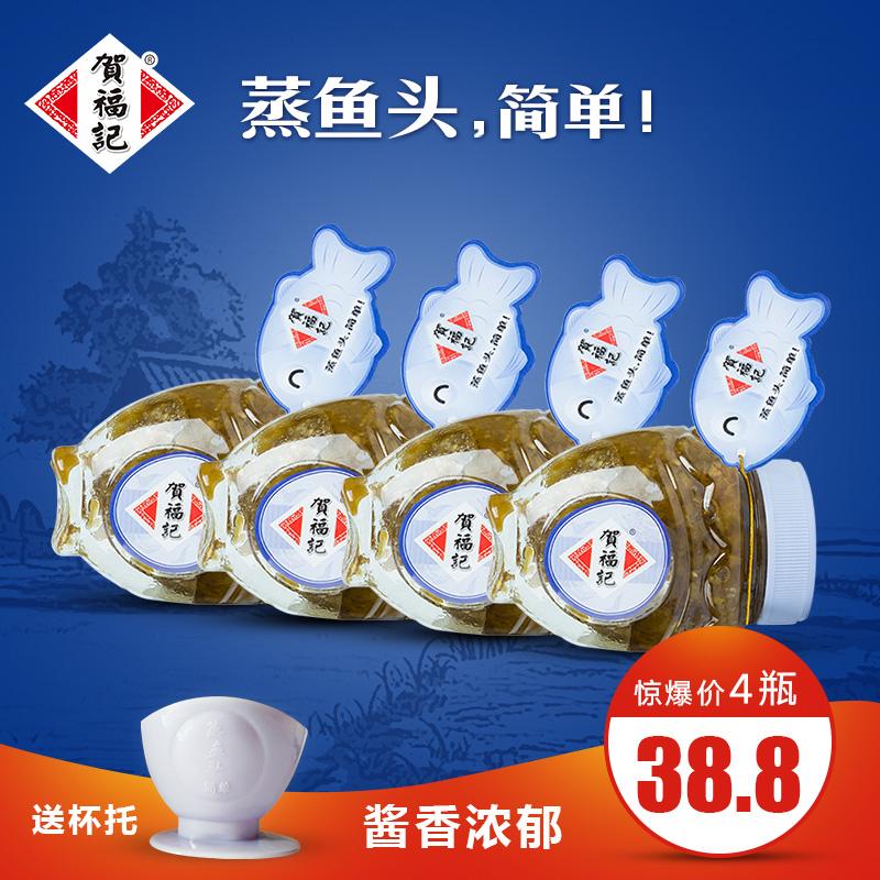贺福记鱼头剁椒湖南特产自制剁辣椒酱小米椒剁椒鱼头调料230gx4瓶