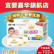宜婴婴儿纸尿裤S M L XL XXL码超薄透气宝宝有氧极薄尿不湿L108片