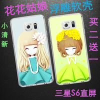 三星S6手机套G9200保护壳9208卡通可爱硅胶G9209姑娘浮雕软壳