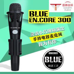 美国宝迪Blue enCORE 300手持电容麦克风专业网络直播唱歌喊麦