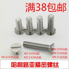 304不锈钢GB68开槽沉头一字螺丝一字螺钉平头