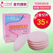 十月结晶防溢乳垫可洗式益乳垫防漏溢乳贴奶垫纯棉乳垫可洗6片装