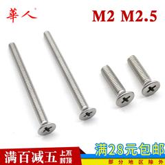 2mm 2.5mm 304不锈钢十字平头螺丝 沉头螺钉 M2 3456-30