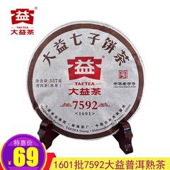 大益茶叶 普洱茶熟茶7592熟饼357g陈香馥郁 云南勐海1601批