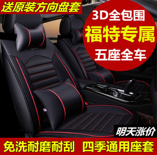福特新福克斯福睿斯蒙迪欧翼博翼虎专用座套全包四季通用汽车坐垫